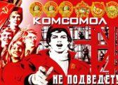 Мы будущее! Ленинский комсомол XXI века