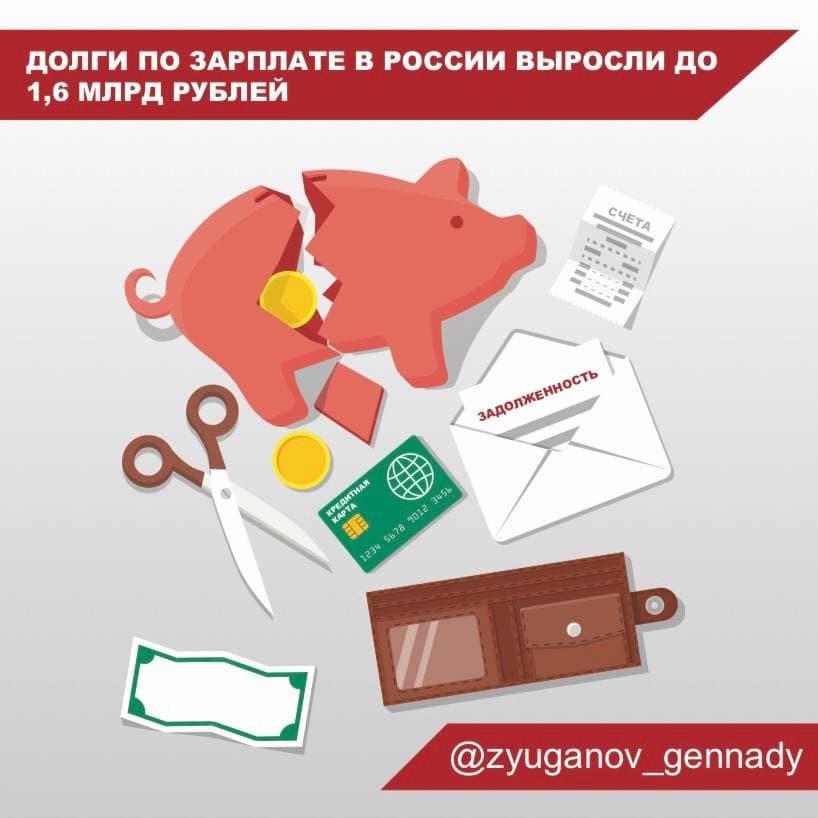 Долги по заработной плате в России выросли до 1,6 млрд. рублей