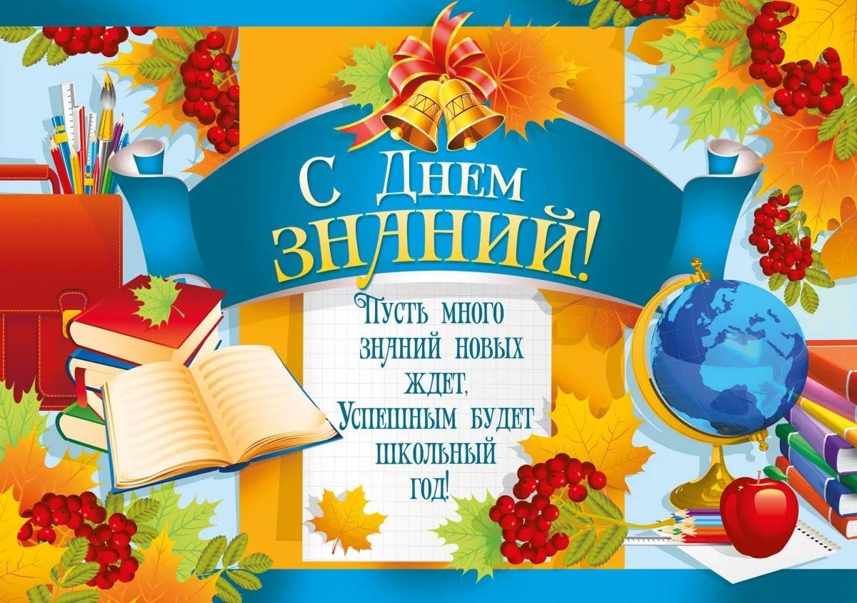 Поздравления учеников и родителей с 1 сентября 38