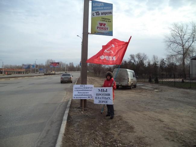 КПРФ Балаково. Одиночные пикеты в поддержку акций протеста дальнобойщиков против платных дорог.
