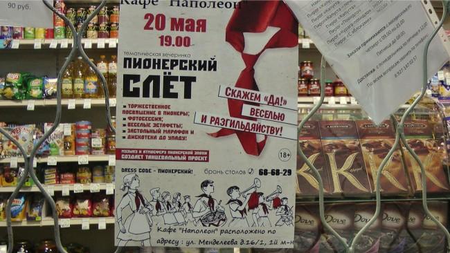 Глумление над Пионерским Галстуком в городе Балаково. Пресечено накануне Дня пионерии 18 мая 2016 г