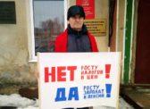 Петровск. Одиночные пикеты КПРФ против антинародных реформ
