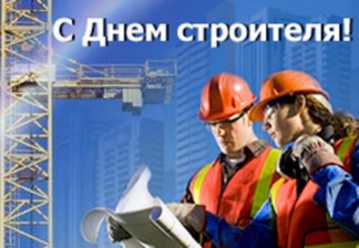 Ольга Алимова поздравила с Днем строителя