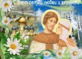 Ольга Алимова поздравила земляков с Всероссийским Днем семьи, любви и верности