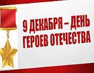 Ольга Алимова поздравила земляков с Днём Героев Отечества