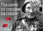 Ольга Алимова: Со слезами на глазах…