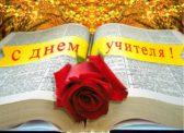 Ольга Алимова: С праздником, дорогие учителя!