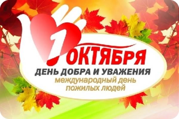 Ольга Алимова поздравила земляков с Днем пожилых людей — праздником мудрости и добра