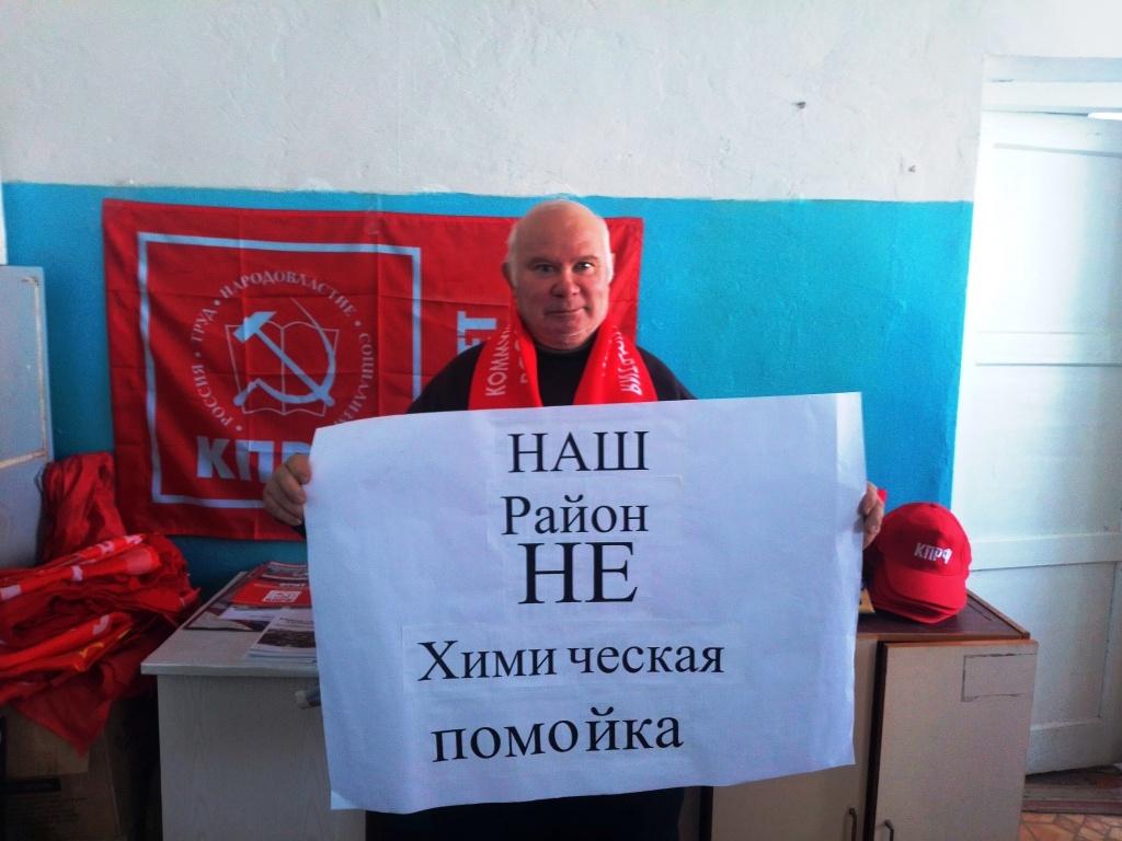 Коммунисты Краснопартизанского района против завода смерти в Горном