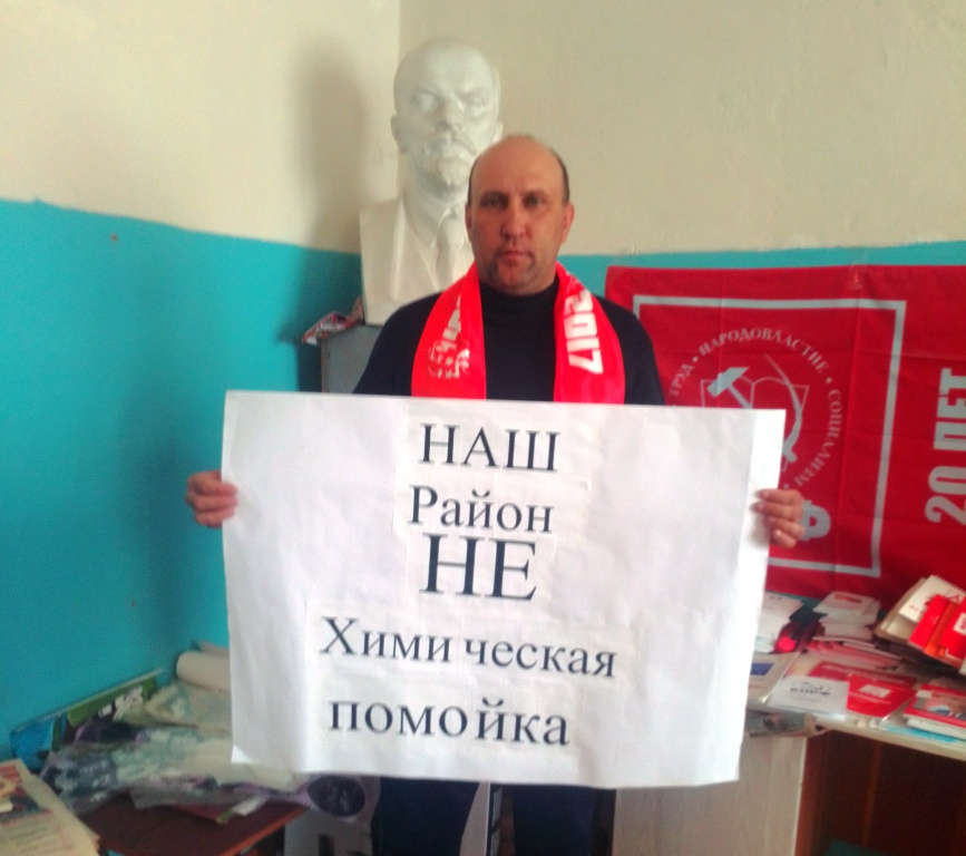 Нет-«заводу смерти» в Горном!