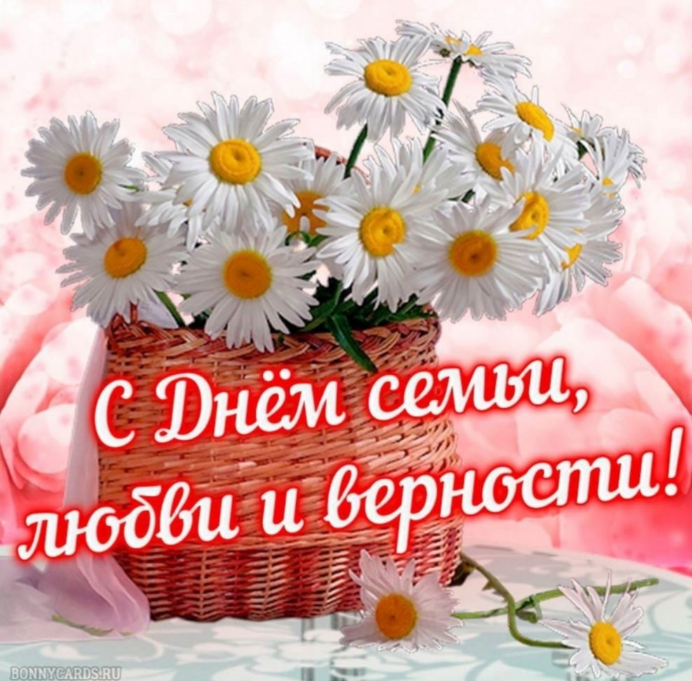 Ольга Алимова поздравила с Днем семьи, любви и верности