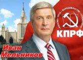 Саратовский обком КПРФ поздравляет с Днем Рождения И.И. Мельникова