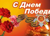 Ольга Алимова поздравила земляков с Днём Победы