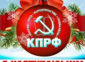 Депутаты-коммунисты Саратовской облдумы поздравили с Новым годом