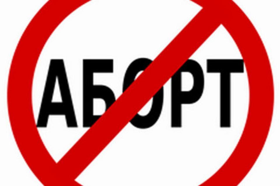 Запретить нельзя разрешить…Кто подпишет петицию о запрете абортов?