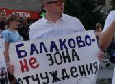 Балаково. Митинг КПРФ против строительства «завода смерти»