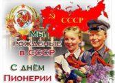 Ольга Алимова: Сердечно поздравляю всех с замечательным праздником – Днём пионерии!
