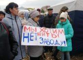 Нарастает протестная волна против строительства «завода смерти» в Саратовской области