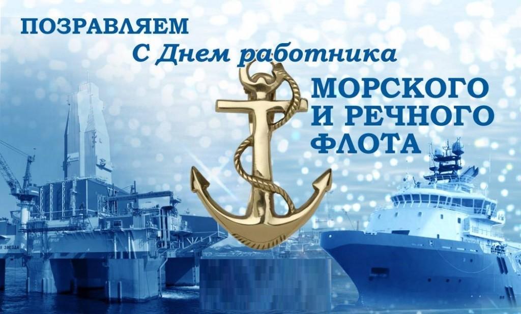 Ольга Алимова поздравила с Днём работников морского и речного флота