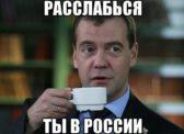 СМИ узнали о нежелании миллиардеров платить налоги в России