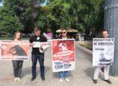Пикеты КПРФ против антинародной власти