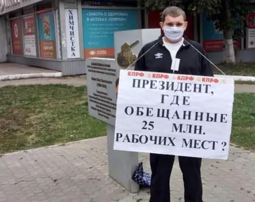 Полиция пытается наказать энгельсского коммуниста за одиночный пикет в защитной маске