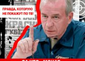 За что «мочат» губернатора Иркутской области С. Г. Левченко?