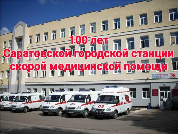Ольга Алимова поздравила со 100-летним юбилеем коллектив Саратовской городской станции скорой медицинской помощи