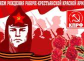 Г.А.Зюганов поздравил со 102-й годовщиной Рабоче-Крестьянской Красной армии и Военно-Морского флота