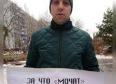 Балаково. Денис Мамаев провел одиночный пикет в поддержку Губернатора Иркутской области С. Г. Левченко