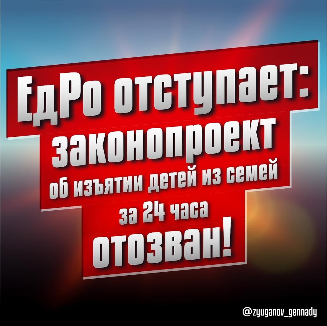 «Единая Россия» отложила рассмотрение драконовского законопроекта об изъятии детей у родителей в 24 часа