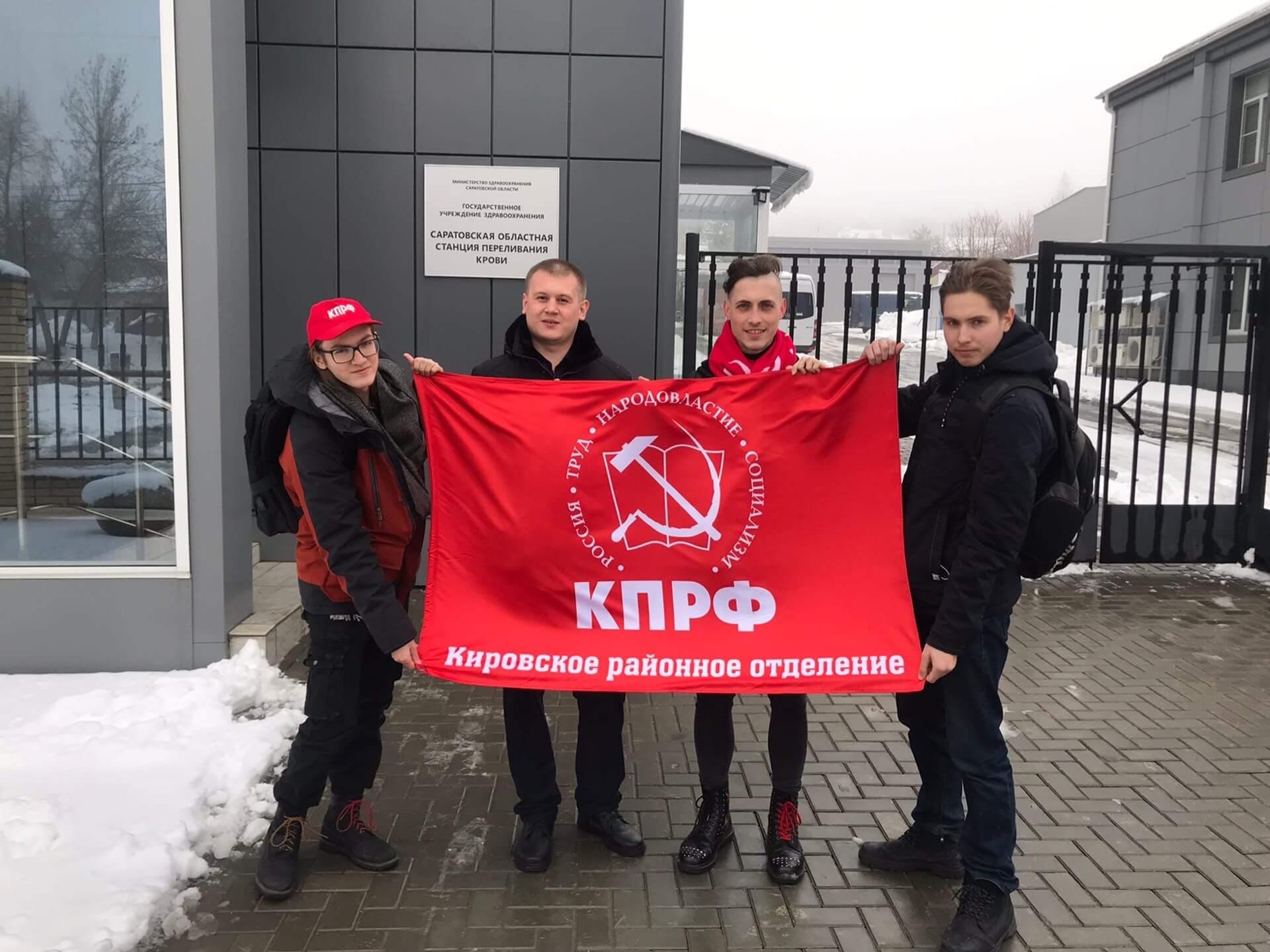 Активисты Кировского РК КПРФ стали донорами!