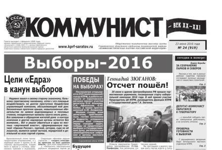 «Коммунист – век XX-XXI» №24 (919) 23 июня 2016 года