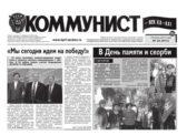 «Коммунист – век XX-XXI» №25 (971) 29 июня 2017 года