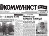 «Коммунист – век XX-XXI» №29 (975) 27 июля 2017 года