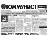 «Коммунист – век XX-XXI» №36 (982) от 14 сентября 2017 года