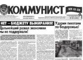 «Коммунист» № 45 от 21 ноября 2019 года