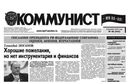 «Коммунист – век XX-XXI» №48 (943) 8 декабря 2016 года