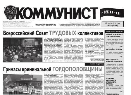 «Коммунист – век XX-XXI» №7 (902) от 25 февраля , №8 (903) от 3 марта и №9 (904) от 10 марта 2016 года