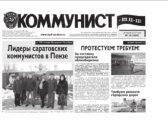«Коммунист – век XX-XXI» №10 (956) 16 марта 2017 года