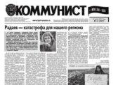 «Коммунист – век XX-XXI» №11 (957) 23 марта 2017 года
