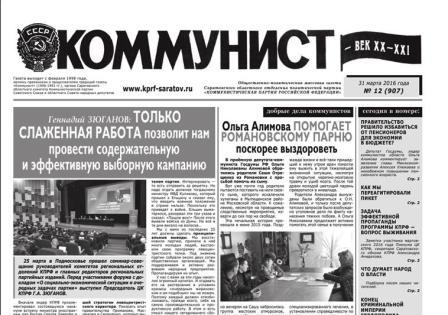 «Коммунист – век XX-XXI» №12 (908) от 31 марта 2016 года