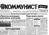 «Коммунист – век XX-XXI» №12 (958) 30 марта 2017 года