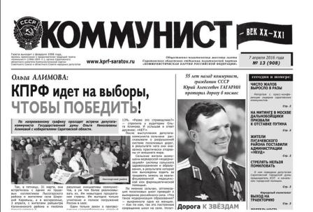 «Коммунист – век XX-XXI» №13 (909) от 7 апреля 2016 года