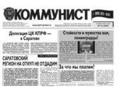 «Коммунист – век XX-XXI» №13 (959) 6 апреля 2017 года
