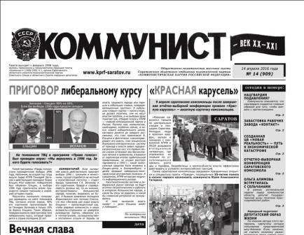 «Коммунист – век XX-XXI» №14 (909) от 14 апреля 2016 года