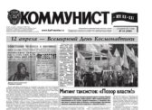 «Коммунист – век XX-XXI» №14 (960) 13 апреля 2017 года