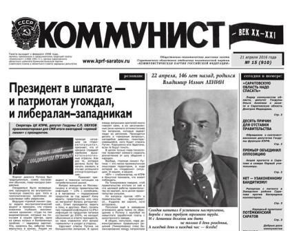 «Коммунист – век XX-XXI» №15 (910) от 21 апреля и  №16  от 28 апреля 2016 года