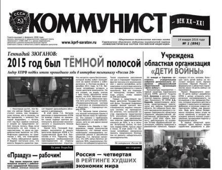 «Коммунист – век XX-XXI» №1 (896) от 14 января 2016 года