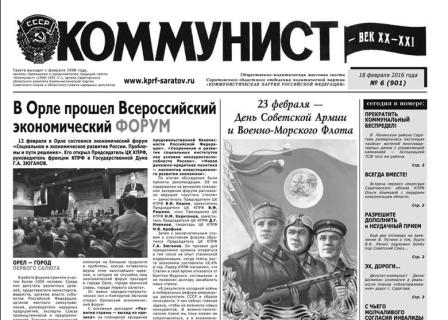 «Коммунист – век XX-XXI» №6 (901) 18 февраля 2016 года